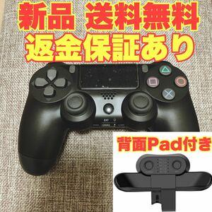 PS4 ワイヤレスコントローラ互換品 ps4コントローラー 背面パッド セット