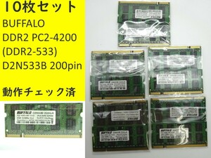 [10 pieces set ]BUFFALO*DDR2 PC2-4200(DDR2-533) D2N533B 200pin1 sheets 2GB×10 sheets * operation guarantee attaching * Note for memory