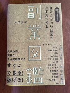 書籍「副業図鑑」