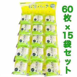 ■送料無料■ お茶パック フィルム SUNNAP 立体マチ付き Mサイズ 60枚×15袋セット 紅茶やダシ取りにも! ★新品