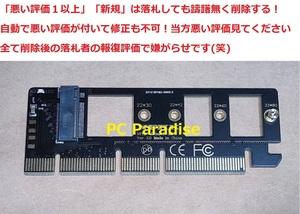 通報されても大丈夫(≧▽≦)!激安販売継続中 藁 M.2 SSD → PCIe Gen3×16変換カード(×4/×8/にも差さります) Gen3フルスピード出ます!