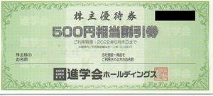 進学会 株主優待券 3000円分 有効期限:2022年6月30日 普通郵便・ミニレター対応可