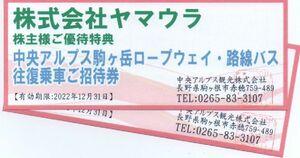 ヤマウラ 株主優待券 中央アルプス駒ヶ岳ロープウェイ・路線バス招待券 2枚 有効期限:2022年12月31日 普通郵便・ミニレター対応可