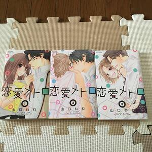 恋愛メトロ 1〜3巻