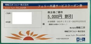 株主優待 さんふらわあ フェリー共通サービスクーポン券 5000円割引