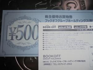 ブックオフ株主優待券・¥500分