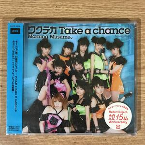 (E132-1)新品CD100円 モーニング娘。ワクテカ Take a chance