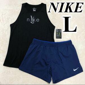 L NIKE スポーツウェア タンクトップ ナイキフレックスショートパンツ 新品タグ付き ナイキ ランニングシャツ ショーパン タンク