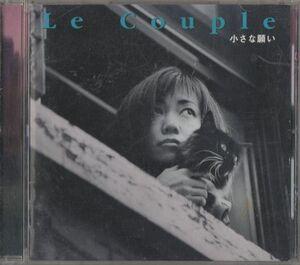 CD★ル・クプル Le Couple/小さな願い