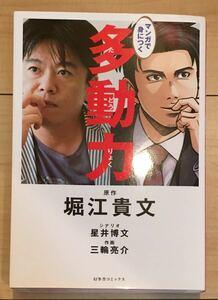 マンガで身につく多動力/堀江貴文/星井博文/三輪亮介