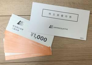 ★最新★ユナイテッドアンドコレクティブ株主優待1万円分(2022年4月末迄)
