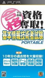 マル合格資格奪取! 基本情報技術者試験 ポータブル - PSP(中古 良品)