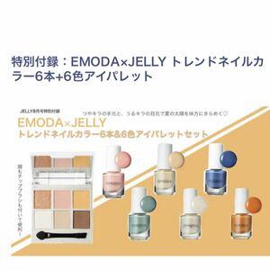 JELLY 2021年 8月号 付録 EMODA×JELLY トレンドネイルカラー6本+6色アイパレット