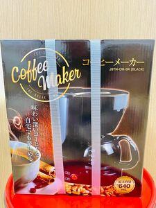 【新品・箱未開封】コーヒーメーカー JSTN-CM-BK