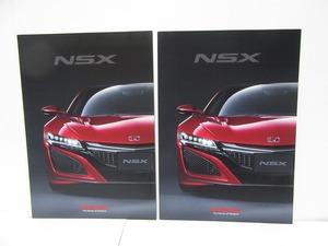 ホンダ NSX 2016年8月版 簡易カタログ 2冊セット
