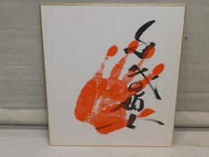 ★大相撲 千代の富士 手形 サイン 色紙 力士 当時物 レトロ★