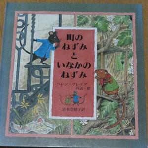 絶版絵本『町のねずみといなかのねずみ』
