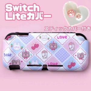 【処分セール】任天堂Switch Liteソフトカバー ライト保護カバー