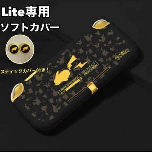 任天堂Switch Liteソフトカバー Lite保護カバー