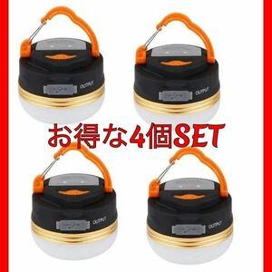 【お得な4個セット】人気LEDランタン スマホ充電  LEDライト充電式 アウトドアライト 防水 USB 超軽量 小型 懐中電灯 電球色 キャンプ