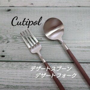 クチポール GOA ブラウンシルバー デザートスプーン&デザートフォーク