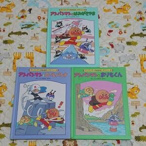 アンパンマン絵本 アンパンマンのおはなしでてこい3冊セット