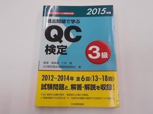 過去問題で学ぶQC検定3級 2015年版 [発行年]-2015年2月 2刷