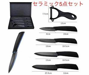セラミック包丁セット5点セットナイフ黒刃4本包丁1つ皮むき器カーブピーラー超軽量切れ味抜群錆びない抗菌清潔 ナイフ シェフナイフ