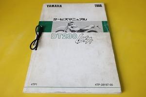 即決!DT230ランツァ/サービスマニュアル/4TP1//LANZA/検索(オーナーズ・取扱説明書・カスタム・レストア・メンテナンス)/181