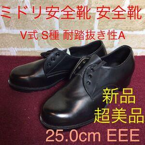 【売り切り!送料無料!】A-135 ミドリ安全靴!V式 S種 耐踏抜き性A!25.0cm EEE!黒!ゆったり!短靴!革製安全靴!普通作業用!超美品!新品未使用!