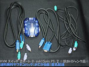 KVM スイッチ 2ポート D-sub15pin PS2 匿名 送料無料 ☆訳ありジャンク品☆
