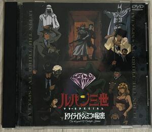 ルパン三世 トワイライトジェミニの秘密 DVD