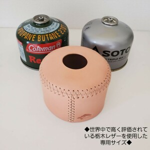 264 栃木レザー コールマン SOTO OD缶カバー ハンドメイド