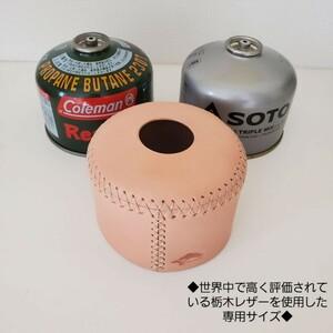 265 栃木レザー コールマン SOTO OD缶カバー ハンドメイド