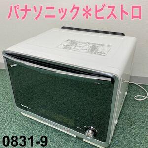 送料込み*Panasonic スチームオーブンレンジ ビストロ*0831-9