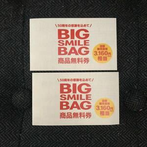 商品無料券 引換券 2枚セット 3160円×2 6320円分 マクドナルド 福袋 2021 当選 BIG SMILE BAG マック マクド 50周年