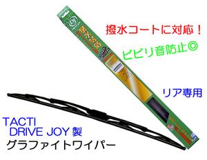 ★DJ グラファイト リア専用ワイパー★品番:V98JA-30D2 1本