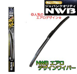 ★NWBデザインエアロワイパー★品番:D55 (550mm) 1本 ▼