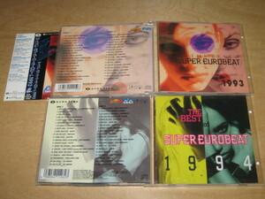 2枚セット ザ・ベスト・オブ・スーパー・ユーロビート1993 / THE BEST OF SUPER EUROBEAT 1994