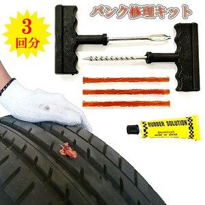 チューブレス タイヤ パンク修理キット 車載工具 パンク修理 自動車 バイク 緊急用 3回分 送料無料