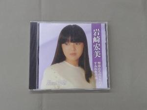 岩崎宏美 CD 岩崎宏美 ベストヒット