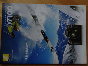 Nikon camera catalog D7100 2013/7 month p19