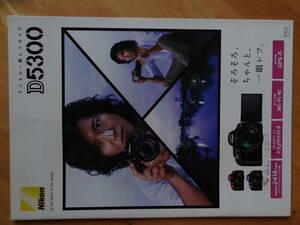 Nikon camera catalog D5300 2014/2 month p15