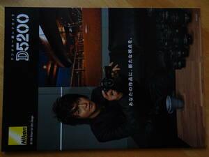 Nikon camera catalog D5200 2013/6 month p15