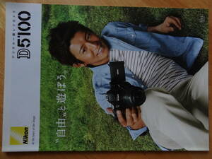 Nikon camera catalog D5100 2011/9 month p15