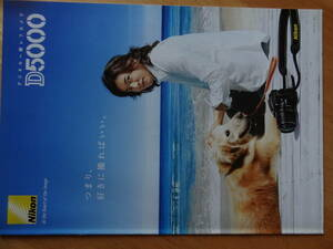 Nikon camera catalog D5000 2010/5 month p15