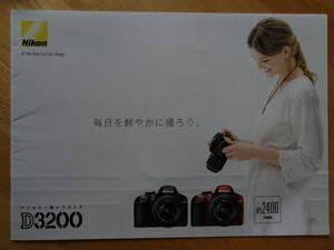 Nikon camera catalog D3200 2012/4 month p15
