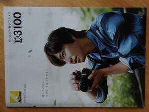 Nikon camera catalog D3100 2010/8 month p15