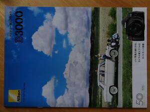 Nikon camera catalog D3000 2010/1 month p15