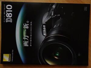Nikon camera catalog D810 2014/6 month p23